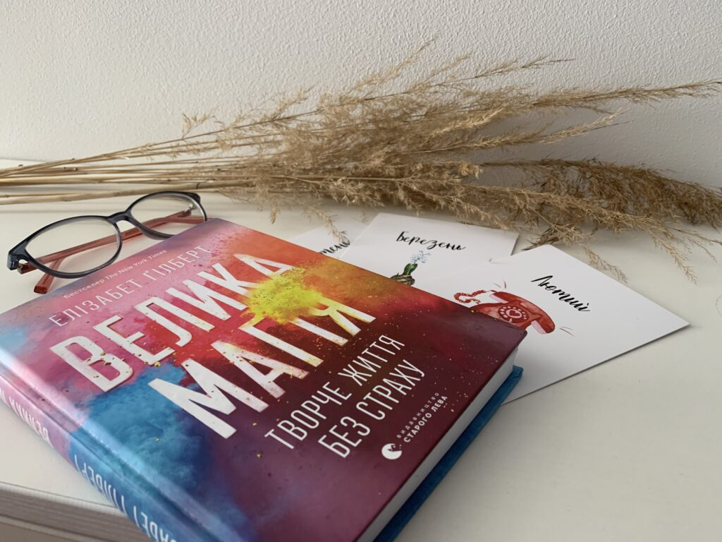 knyga-velyka-magiia-elizabet-gilbert